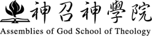 神召神學院